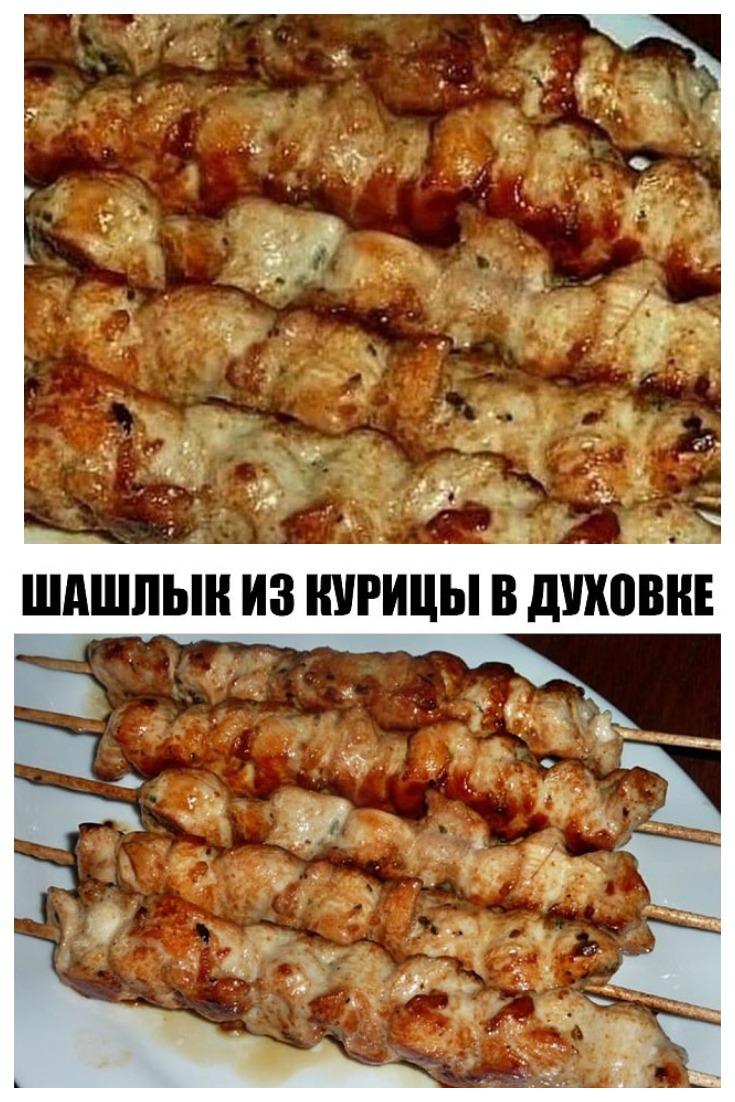 Все гости просят приготовить этот Шашлык из курuцы в духовке!