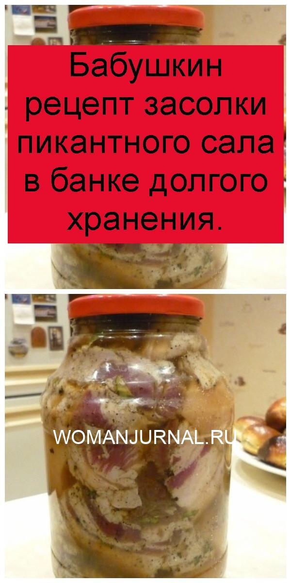 Бабушкин рецепт засолки пикантного сала в банке долгого хранения 4
