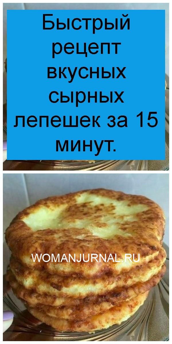 Быстрый рецепт вкусных сырных лепешек за 15 минут 4