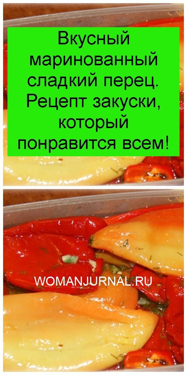 Вкусный маринованный сладкий перец. Рецепт закуски, который понравится всем 4