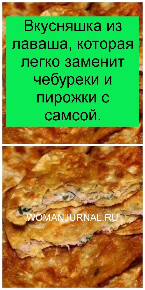 Вкусняшка из лаваша, которая легко заменит чебуреки и пирожки с самсой 4