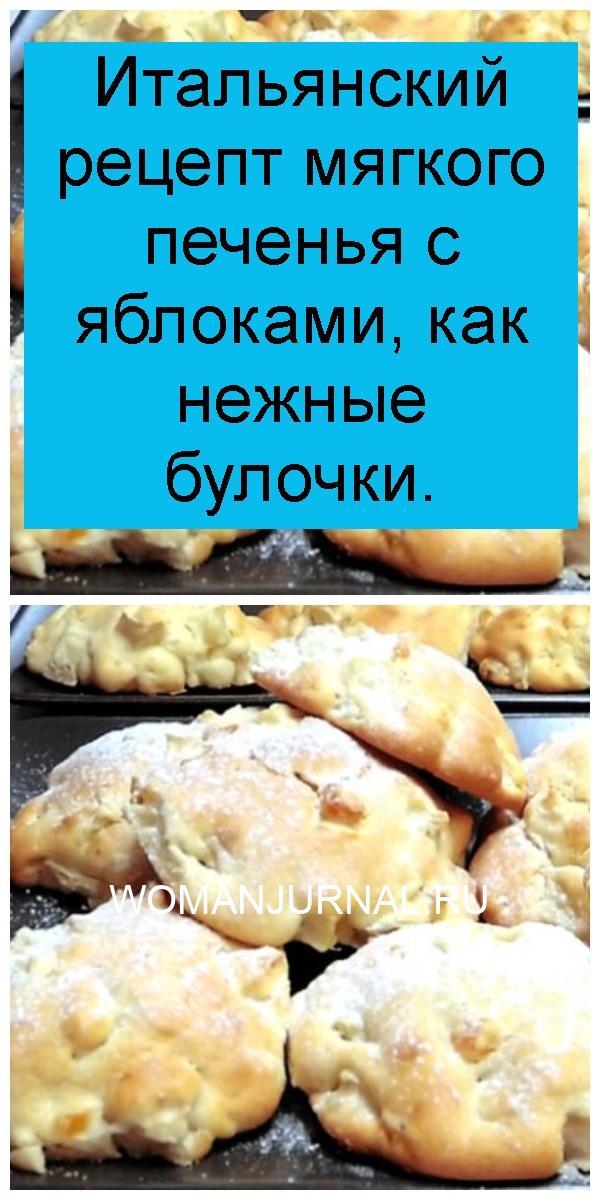 Итальянский рецепт мягкого печенья с яблоками, как нежные булочки 4