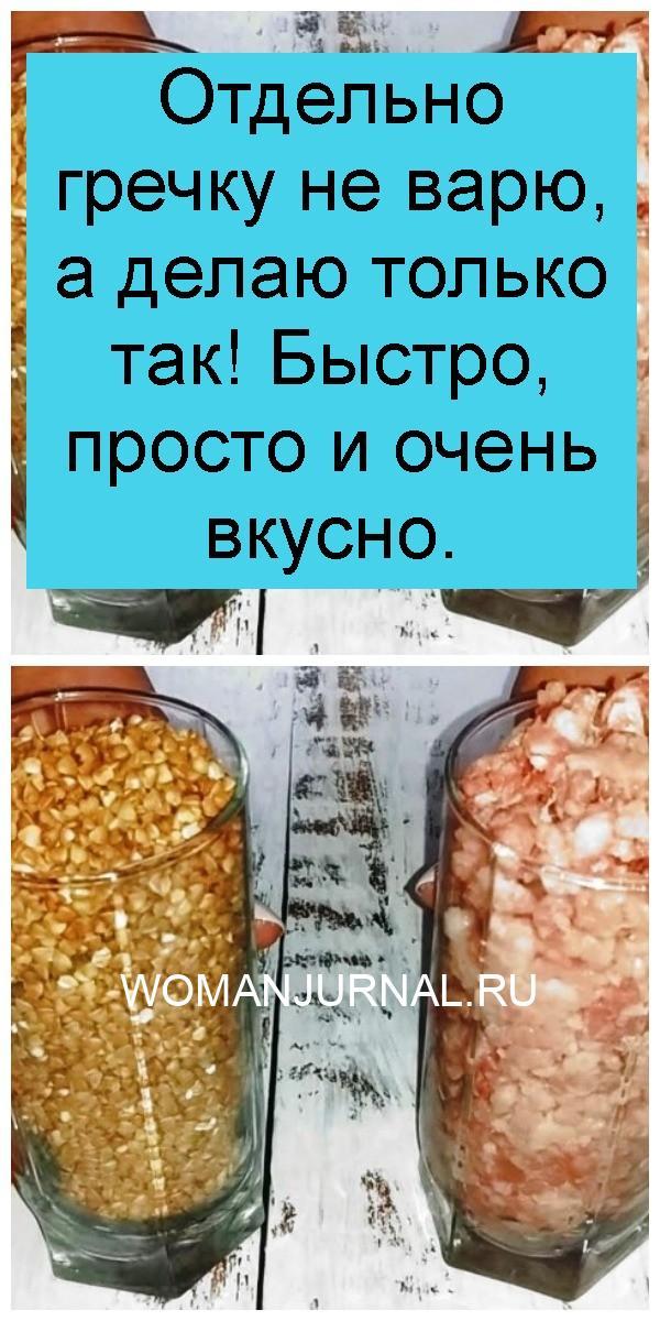 Отдельно гречку не варю, а делаю только так! Быстро, просто и очень вкусно 4