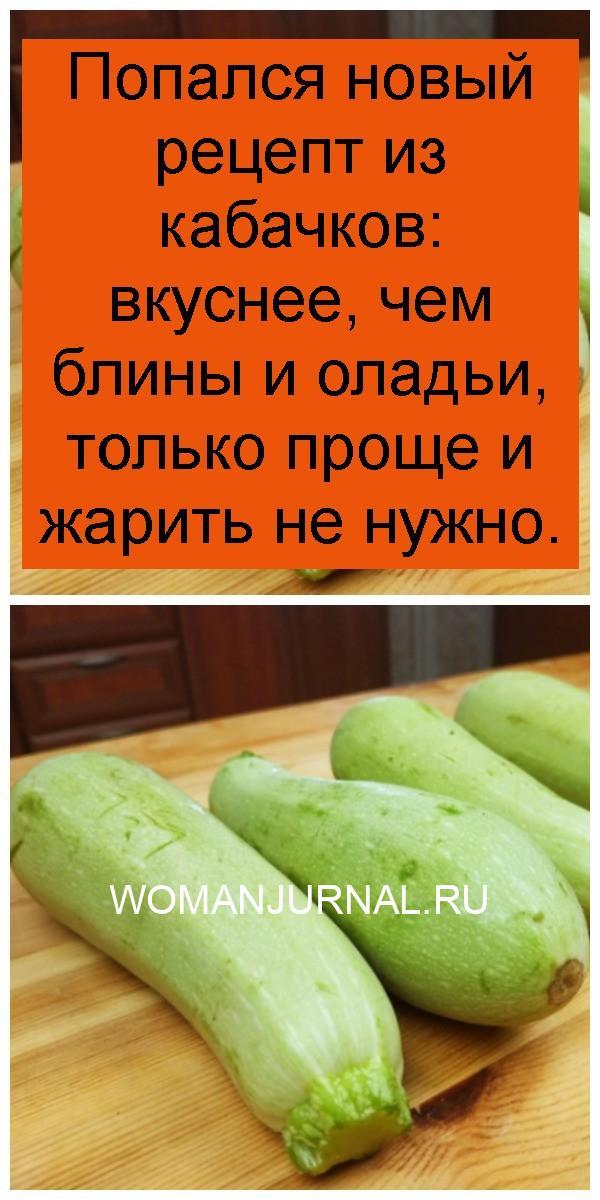Попался новый рецепт из кабачков: вкуснее, чем блины и оладьи, только проще и жарить не нужно 4