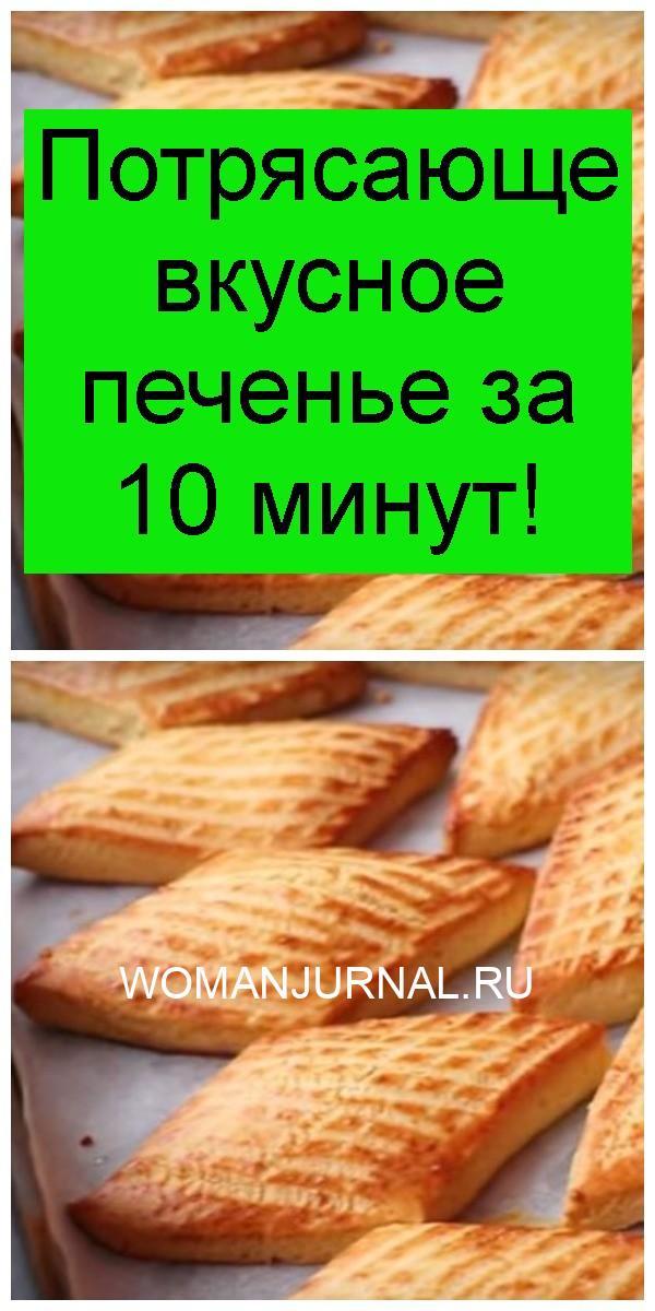 Потрясающе вкусное печенье за 10 минут 4
