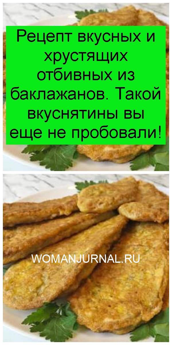 Рецепт вкусных и хрустящих отбивных из баклажанов. Такой вкуснятины вы еще не пробовали 4