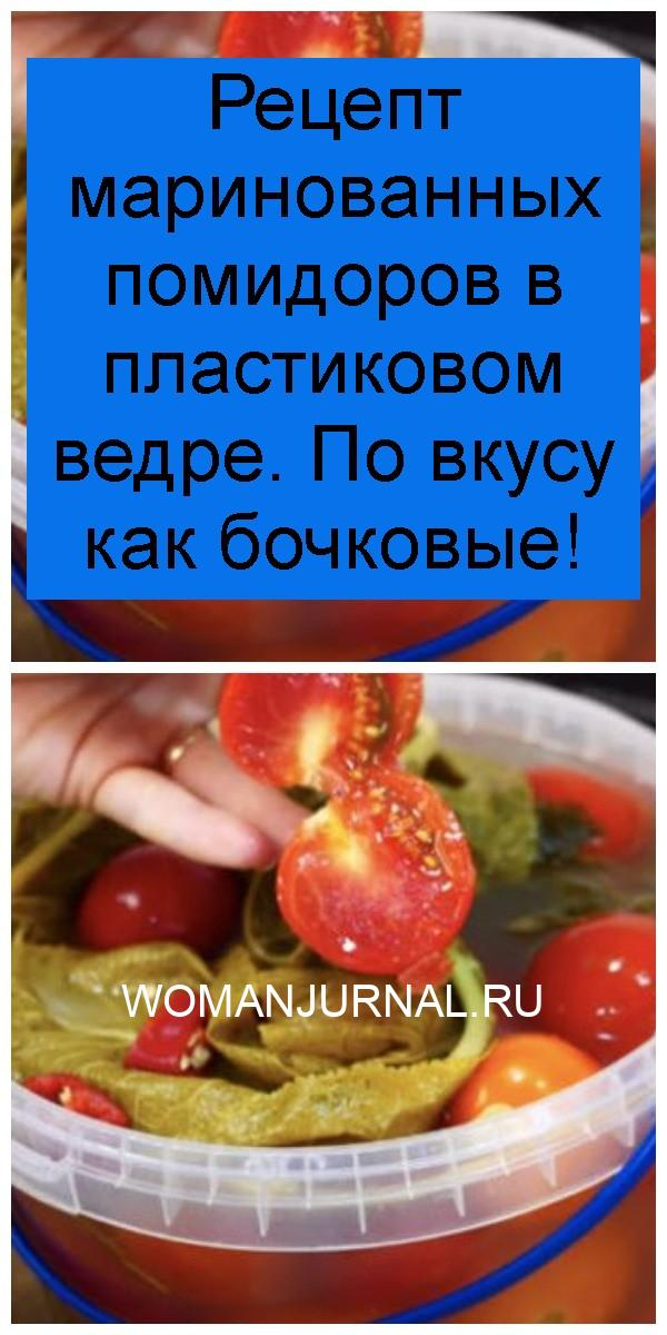 Рецепт маринованных помидоров в пластиковом ведре. По вкусу как бочковые 4