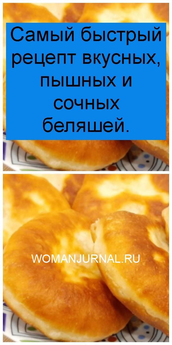 Самый быстрый рецепт вкусных, пышных и сочных беляшей 4