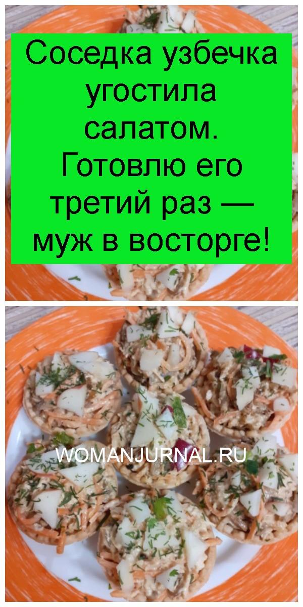 Соседка узбечка угостила салатом. Готовлю его третий раз — муж в восторге 4