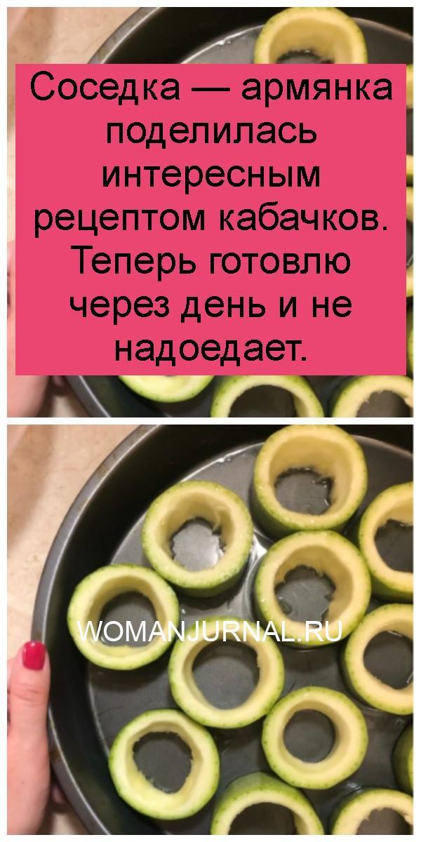 Соседка — армянка поделилась интересным рецептом кабачков. Теперь готовлю через день и не надоедает 4