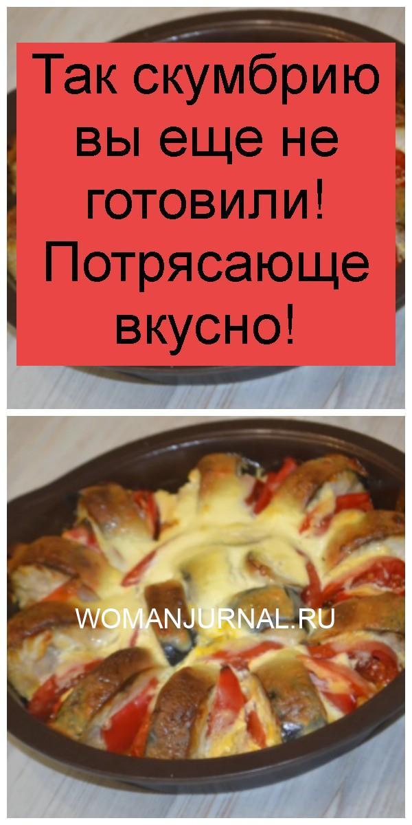 Так скумбрию вы еще не готовили! Потрясающе вкусно 4