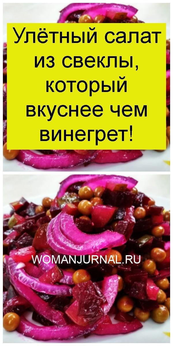 Улётный салат из свеклы, который вкуснее чем винегрет 4