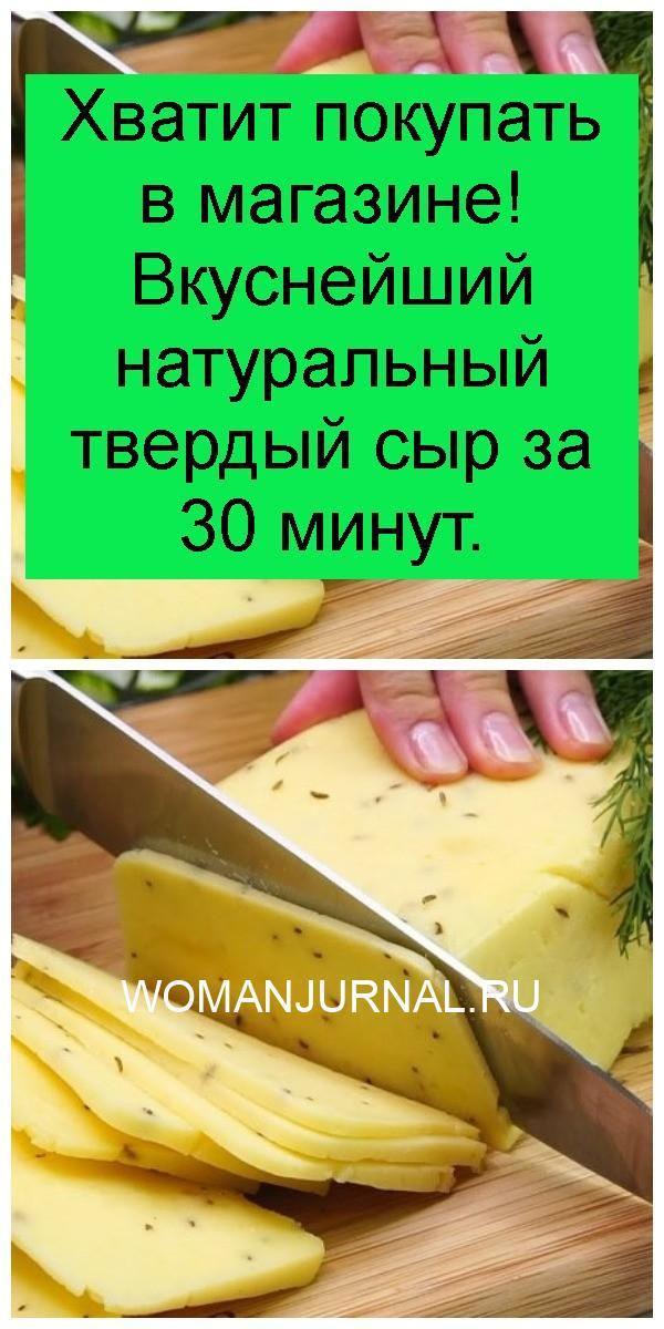 Хватит покупать в магазине! Вкуснейший натуральный твердый сыр за 30 минут 4