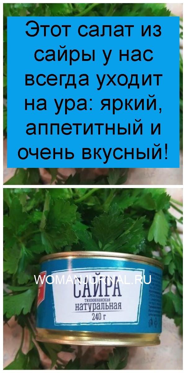 Этот салат из сайры у нас всегда уходит на ура: яркий, аппетитный и очень вкусный 4