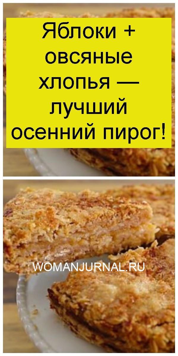 Яблоки + овсяные хлопья — лучший осенний пирог 4