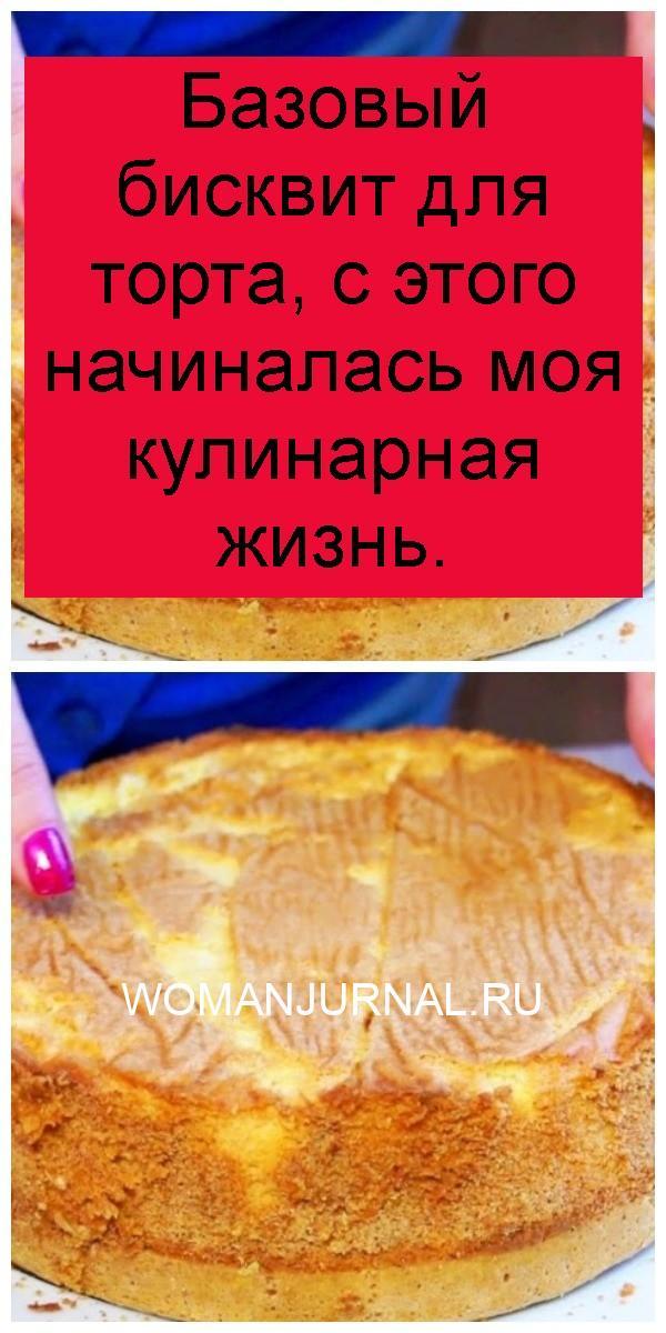 Базовый бисквит для торта, с этого начиналась моя кулинарная жизнь 4