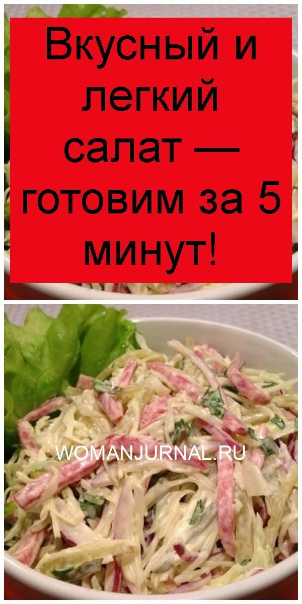 Вкусный и легкий салат — готовим за 5 минут 4