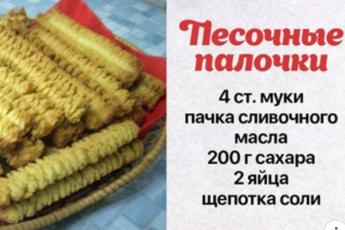 Как приготовить нежное печенье «Песочные палочки» на майонезе 1