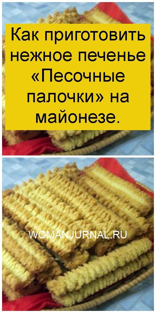 Как приготовить нежное печенье «Песочные палочки» на майонезе 4