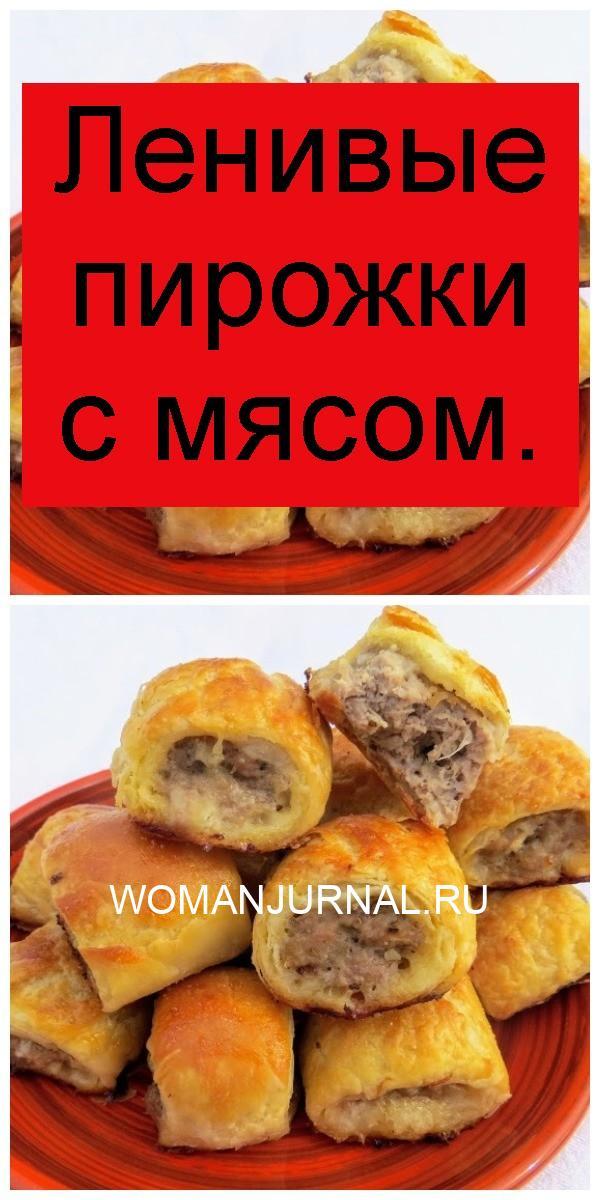 Ленивые пирожки с мясом 4
