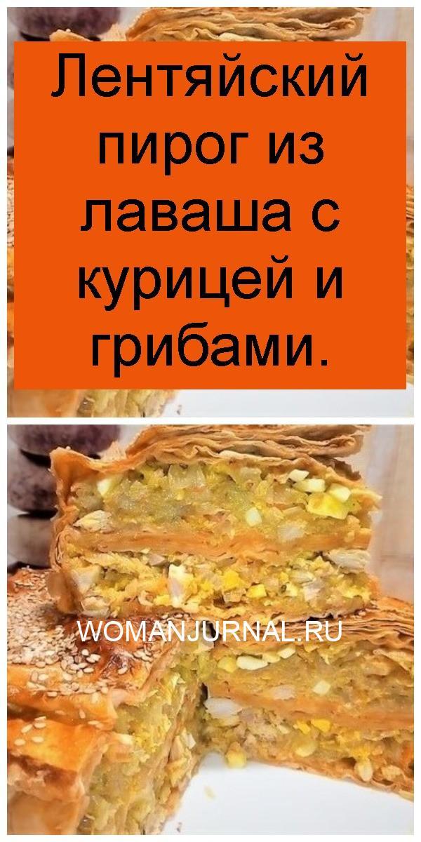 Лентяйский пирог из лаваша с курицей и грибами 4