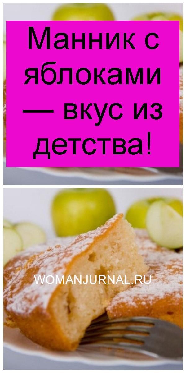 Манник с яблоками — вкус из детства 4