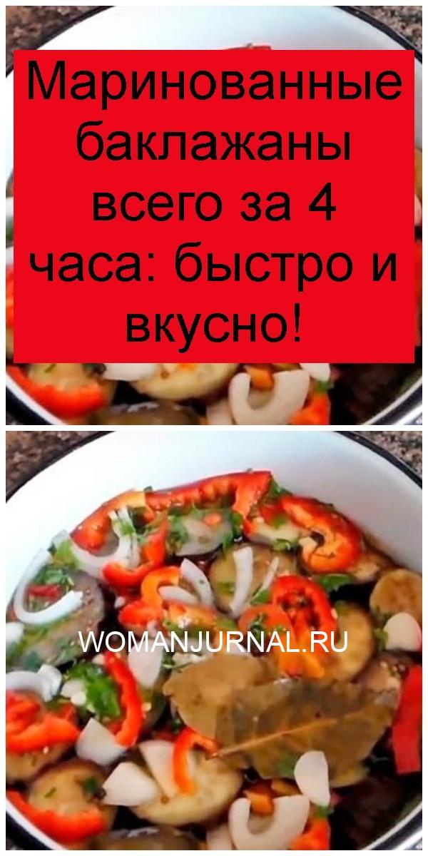 Маринованные баклажаны всего за 4 часа: быстро и вкусно 4