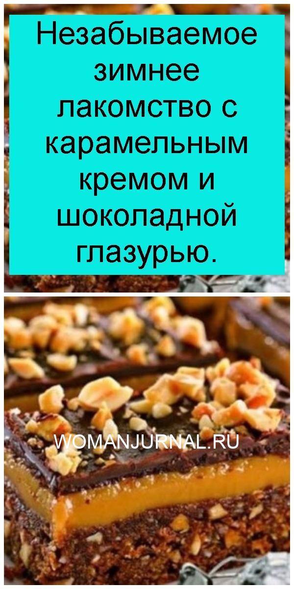 Незабываемое зимнее лакомство с карамельным кремом и шоколадной глазурью 4