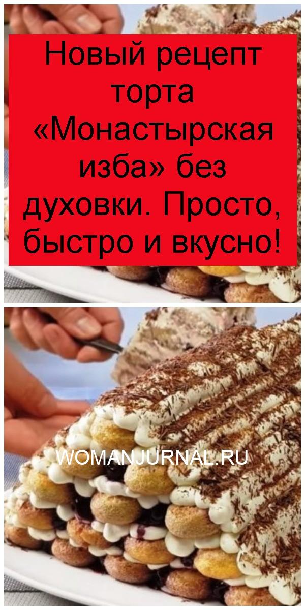 Новый рецепт торта «Монастырская изба» без духовки. Просто, быстро и вкусно 4