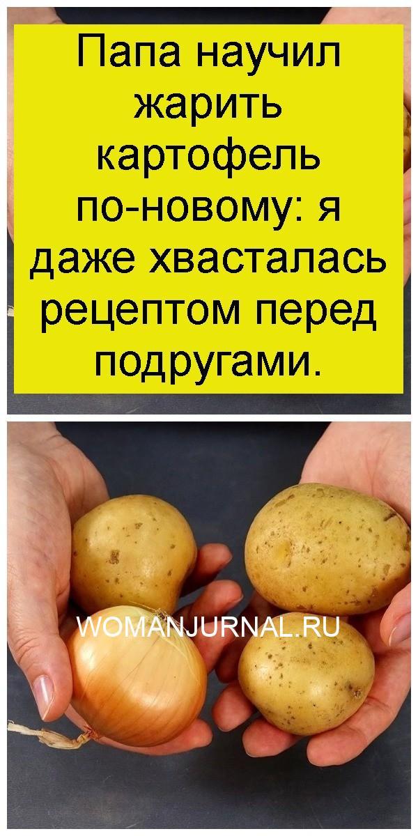 Папа научил жарить картофель по-новому: я даже хвасталась рецептом перед подругами 4