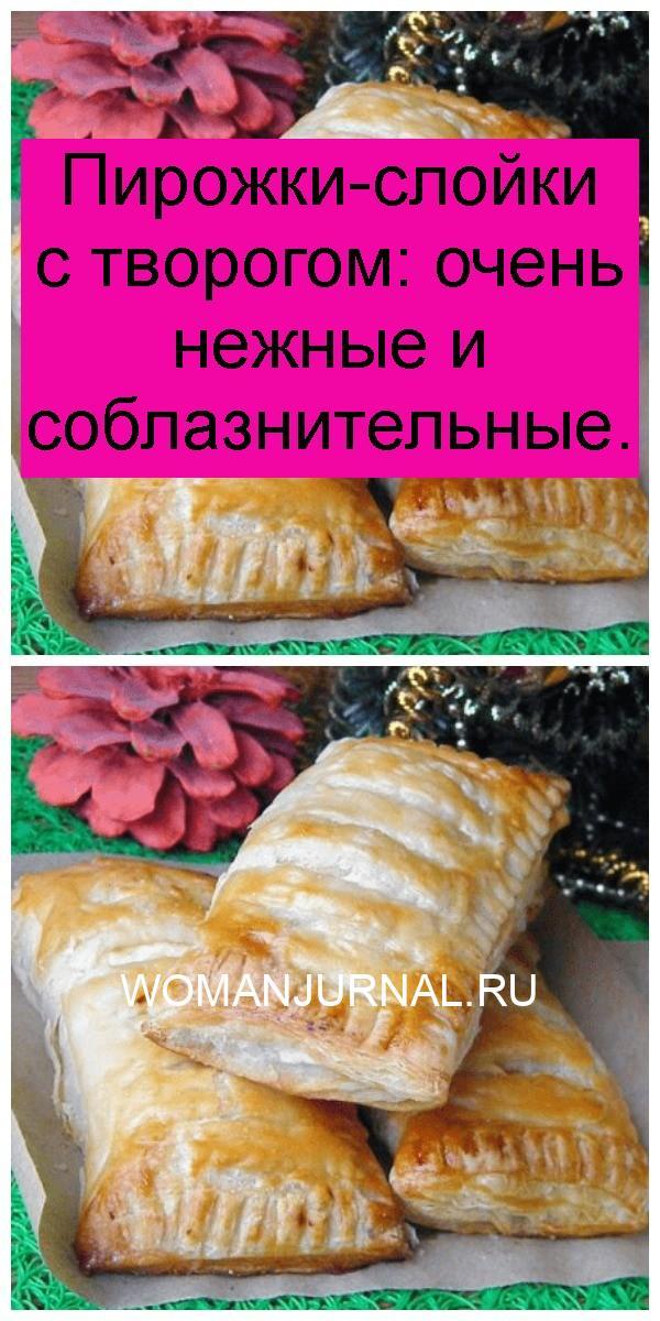 Пирожки-слойки с творогом: очень нежные и соблазнительные 4