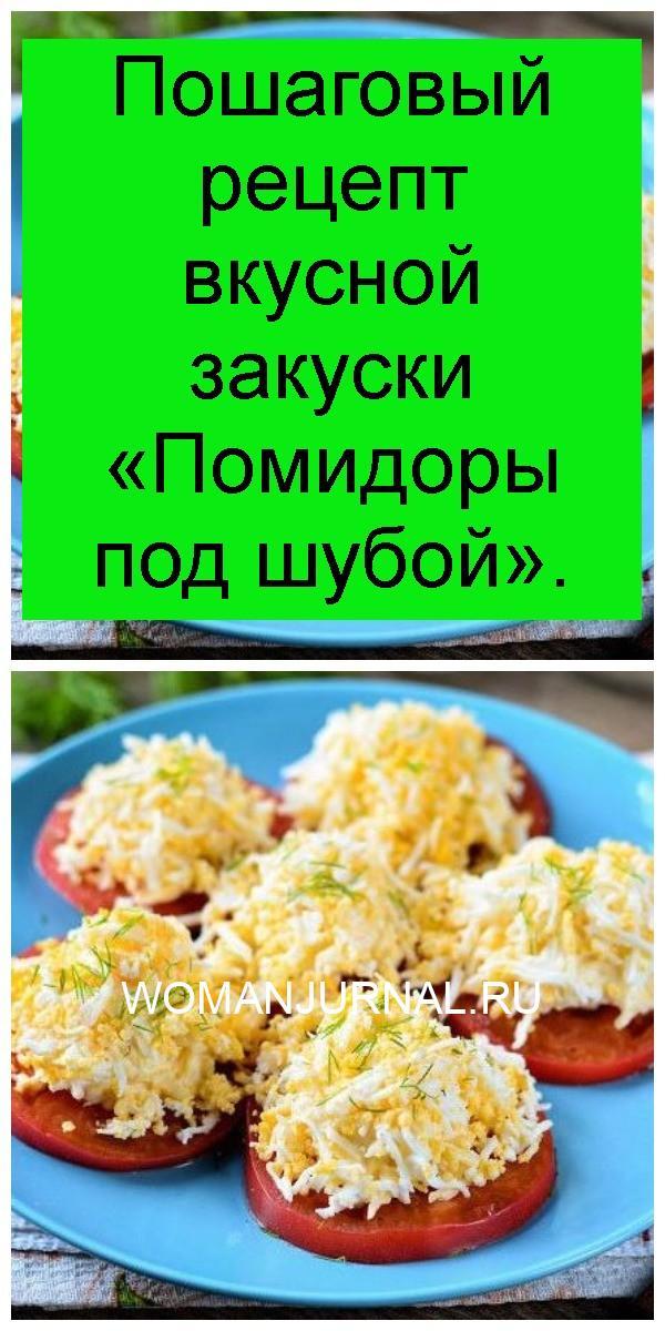Пошаговый рецепт вкусной закуски «Помидоры под шубой» 4