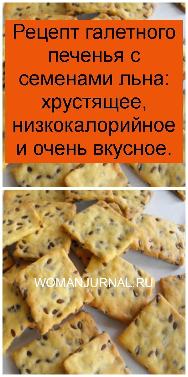 Рецепт галетного печенья с семенами льна: хрустящее, низкокалорийное и очень вкусное 4