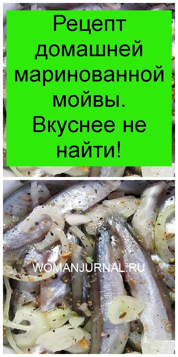 Рецепт домашней маринованной мойвы. Вкуснее не найти 4