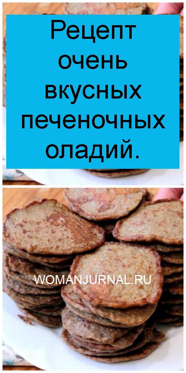 Рецепт очень вкусных печеночных оладий 4