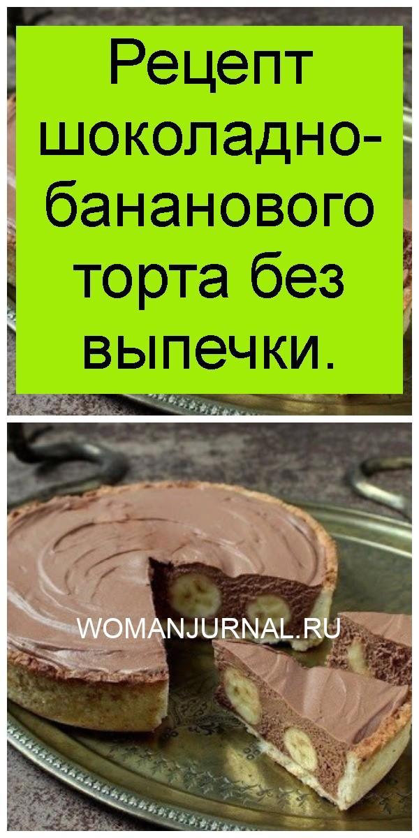 Рецепт шоколадно-бананового торта без выпечки 4