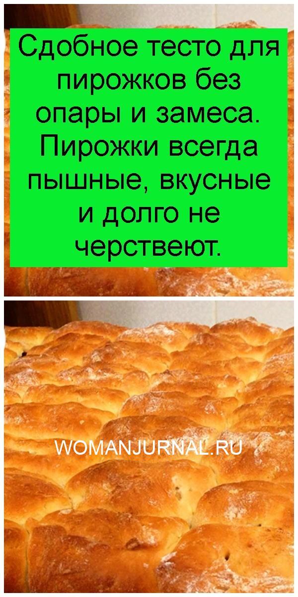 Сдобное тесто для пирожков без опары и замеса. Пирожки всегда пышные, вкусные и долго не черствеют 4