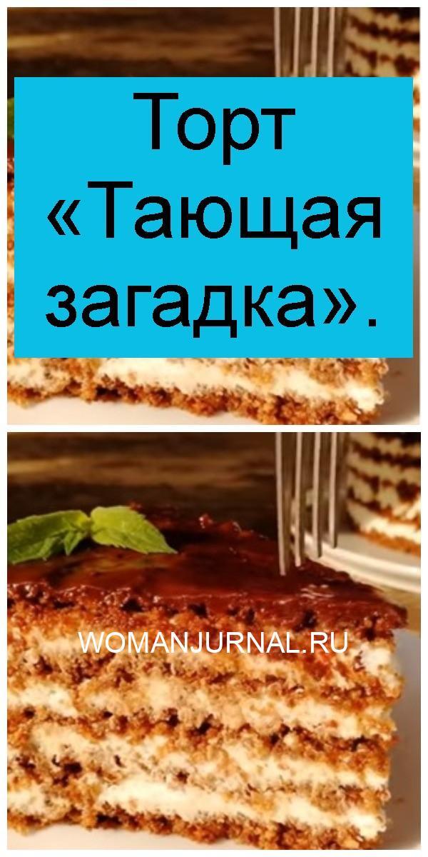 Торт «Тающая загадка» 4