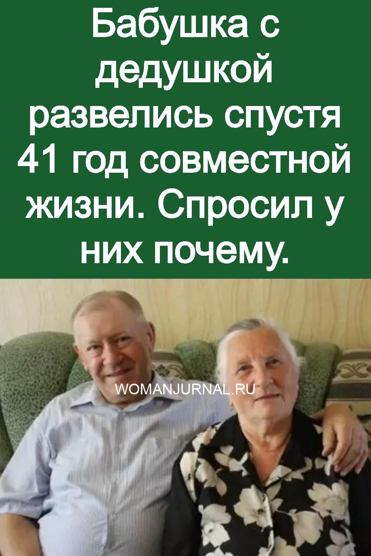 Бабушка с дедушкой развелись спустя 41 год совместной жизни. Спросил у них почему 3
