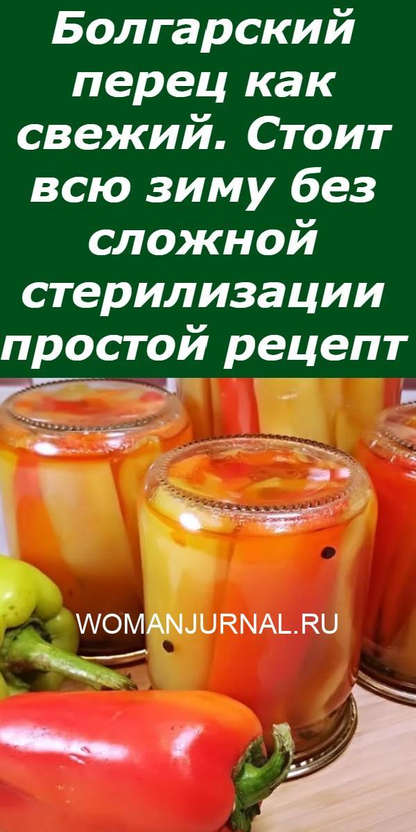 Болгарский перец как свежий. Стоит всю зиму без сложной стерилизации простой рецепт