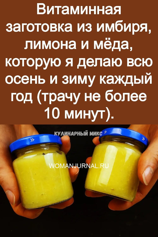 Витаминная заготовка из имбиря, лимона и мёда, которую я делаю всю осень и зиму каждый год (трачу не более 10 минут) 3