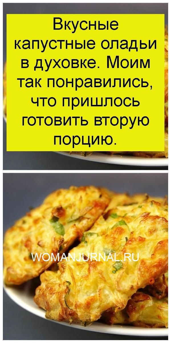 Вкусные капустные оладьи в духовке. Моим так понравились, что пришлось готовить вторую порцию 4