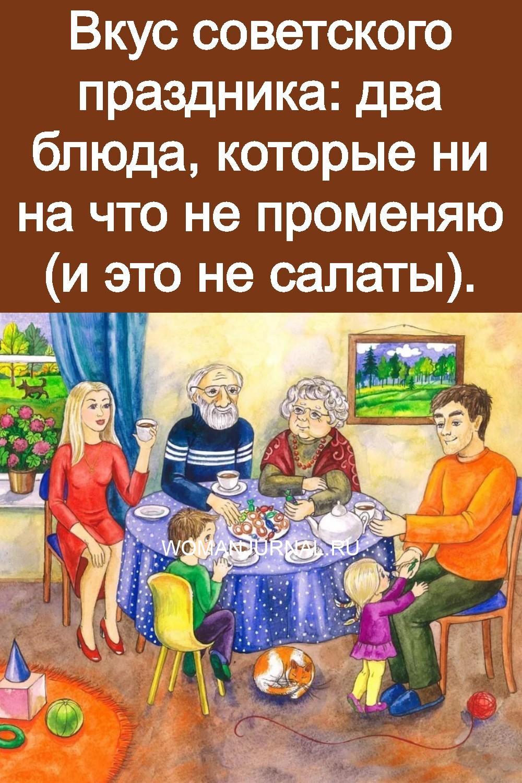 Вкус советского праздника: два блюда, которые ни на что не променяю (и это не салаты) 3