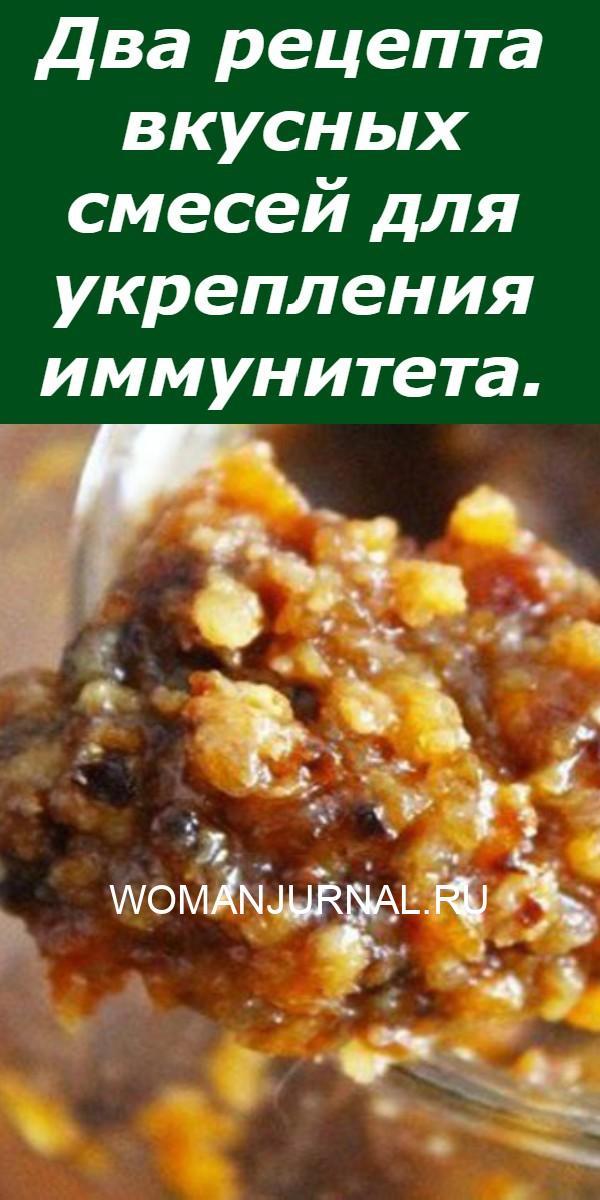 Два рецепта вкусных смесей для укрепления иммунитета.