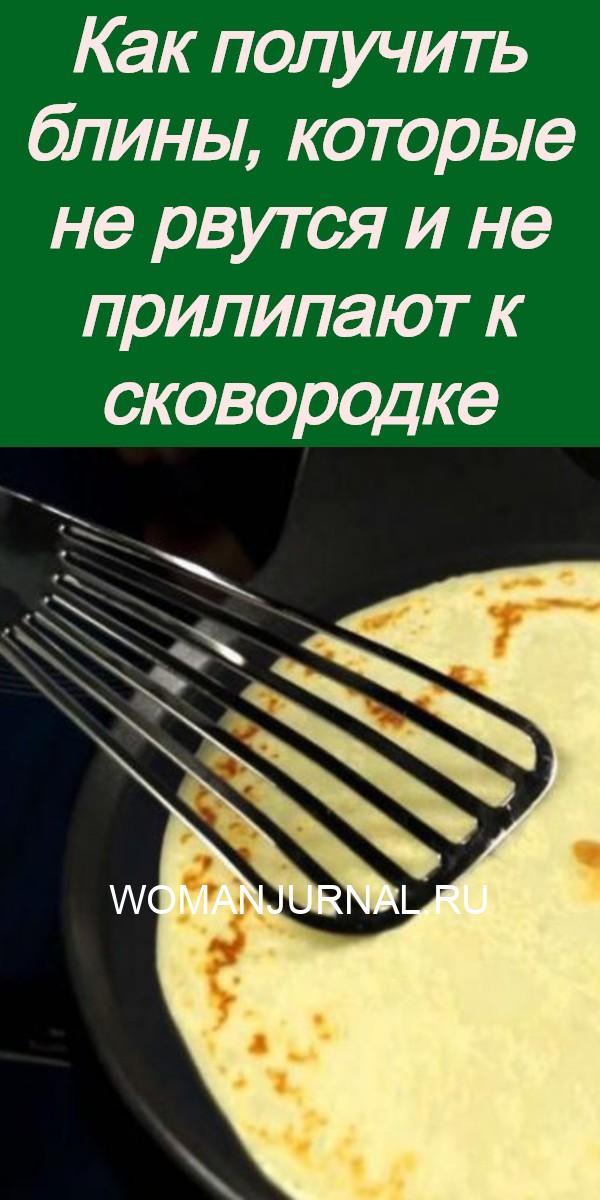 Как получить блины, которые не рвутся и не прилипают к сковородке