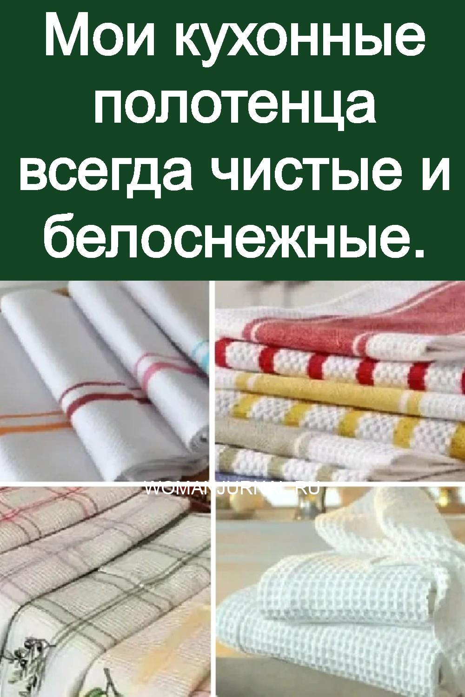 Мои кухонные полотенца всегда чистые и белоснежные 3