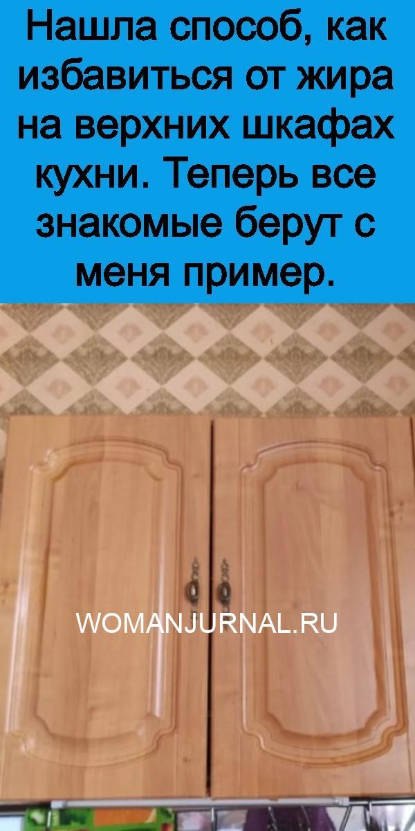 Нашла способ, как избавиться от жира на верхних шкафах кухни. Теперь все знакомые берут с меня пример 3