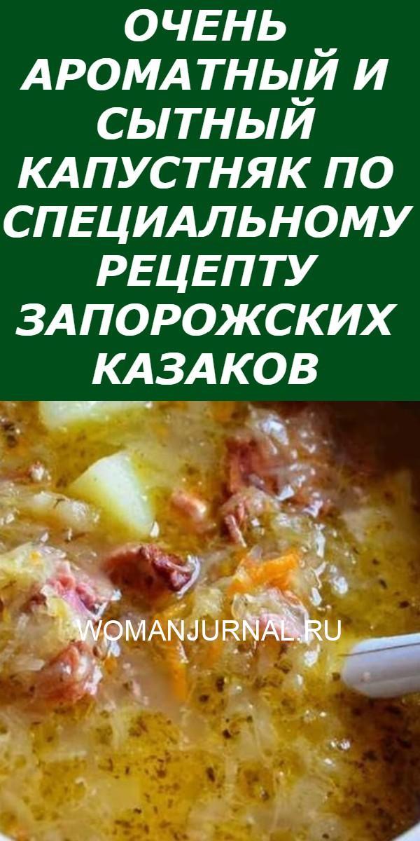 Очень ароматный и сытный капустняк по специальному рецепту запорожских казаков