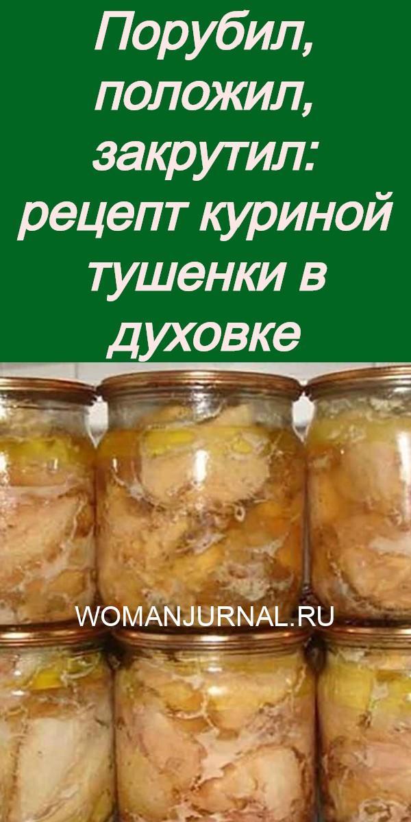 Порубил, положил, закрутил: рецепт куриной тушенки в духовке