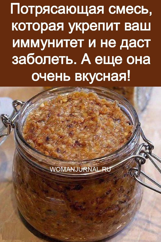 Потрясающая смесь, которая укрепит ваш иммунитет и не даст заболеть. А еще она очень вкусная 3